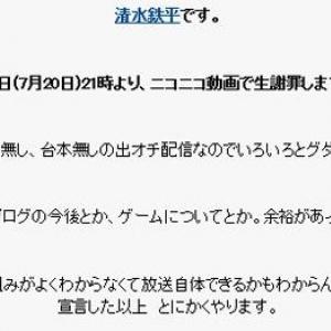 大手ゲームブログ『はちま起稿』が本日21時よりニコニコ生放送 『サマーウォーズ』と被ってるよ!