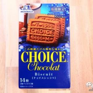 やさしいショコラと濃厚バターをたっぷり味わえる冬限定の『チョイス<ショコラ>』!