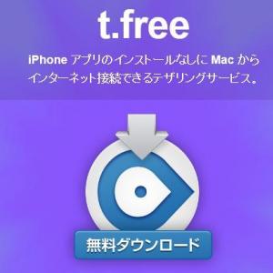 アプリなしでiPhoneのテザリングができるようにするサービス MacOSXが必要