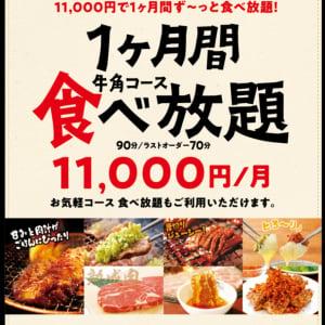 牛角が一部店舗でサブスク導入 1万1000円で1か月食べ放題のキャンペーンに反響
