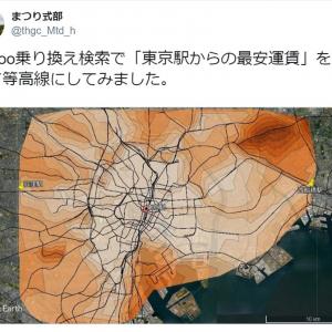 「東京駅からの最安運賃」がひと目でわかる東京周辺の地図がTwitterで話題 最も運賃が高いのは?