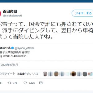 百田尚樹さん「三宅雪子って、国会で誰にも押されてないのに、派手にダイビングして、翌日から車椅子に乗って当院した人やね」ツイートに賛否