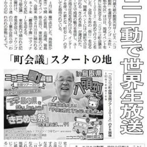 ニコニコ町会議「スタート地点」 鳥取県八頭町に高まる期待