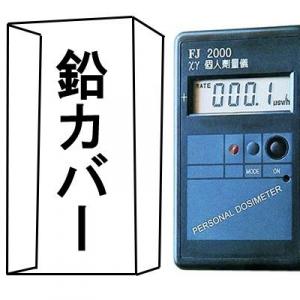 被爆隠しか? 放射線線量計に鉛のカバーを被せて被曝量を少なく見せていたことが判明、朝日新聞が報道