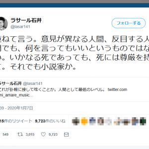 ラサール石井さん「これが訃報に接して呟くことか。人間として最低のレベル」百田尚樹さんの三宅雪子さんへのツイートに苦言