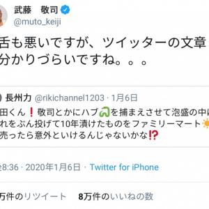 「滑舌も悪いですが、ツイッターの文章まで分かりづらいですね」迷走する長州力さんのツイートに武藤敬司さんが挑戦的なメッセージ