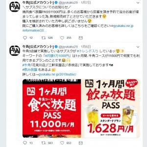 月額11000円の焼肉食べ放題サブスクが急遽中止に 牛角の『Twitter』公式アカウントには批判の声も