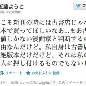 漫画家の近藤ようこさん「古書店ではなく新本で買って欲しい」とツイートしたら批判される