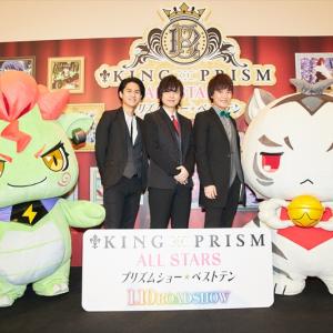 影の主役はトラチとドラチ!? 「KING OF PRISM ALL STARS -プリズムショー☆ベストテン-」完成披露試写会レポート