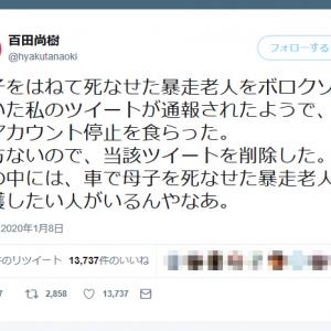 百田尚樹さん「世の中には、車で母子を死なせた暴走老人を擁護したい人がいるんやなあ」アカウントの一時停止を食らったとツイート