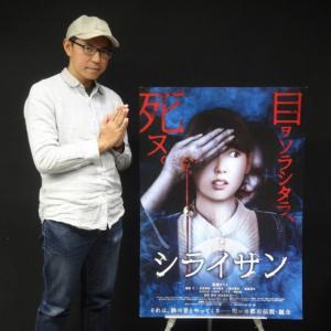 映画『シライサン』安達寛高監督インタビュー 「ベーシックなJホラーとは違う終わり方を考えた」[ホラー通信]