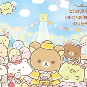 かわいいコラボの展示イベント「リラックマ&すみっコぐらし フェスティバル」4月より開催!限定ぬいぐるみ付チケット発売
