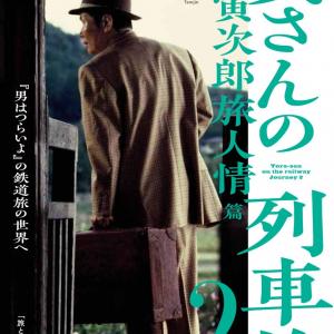 人情味あふれる昭和へ出発進行! 『男はつらいよ』の寅次郎と日本旅行が楽しめる『寅さんの列車旅2 寅次郎旅人情篇』