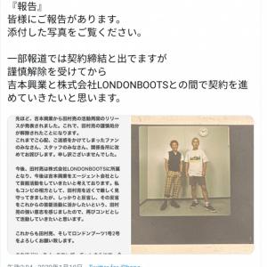 ロンブー田村亮さんが活動再開!吉本との専属エージェント契約もすすむ