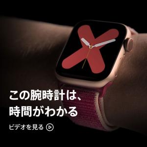 Apple Watchの大胆なキャッチコピーがTwitterで話題 「3周して当たり前のことを言っている」「iPhoneは電話できるらしい」の声