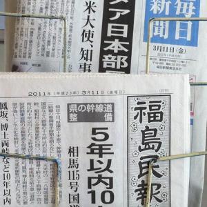 【写真:原発20キロ圏内のリアル】駅のスタンドに刺さったままの新聞―JR双葉駅(双葉町)