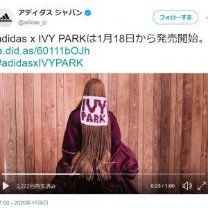 ビヨンセ×アディダスの「Ivy Park」がティザー映像を公開 いよいよ1月18日に発売開始