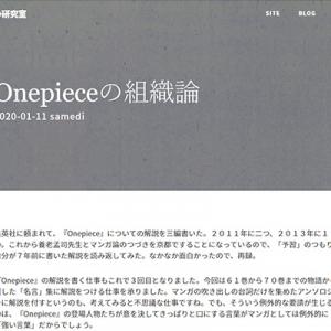 Onepieceの組織論(内田樹の研究室)