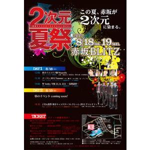 今年も開催!「BS-TBSサマーパーティー」