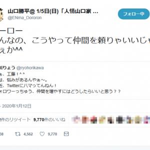 山口勝平さん「バーロー そんなの、こうやって仲間を頼りゃいいじゃねぇか」堀川りょうさんとの『Twitter』でのやりとりが話題に