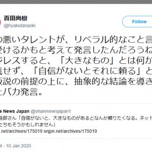百田尚樹さん「頭の悪いタレントが、リベラル的なことを言えば受けるかもと考えて発言したんだろうね」稲垣吾郎さんの「ネット右翼」発言に