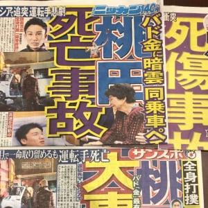 バドミントン桃田賢斗選手が海外で交通事故に巻き込まれる 日刊スポーツ一面「桃田 死亡事故」の見出しにSNSでは批判の声も