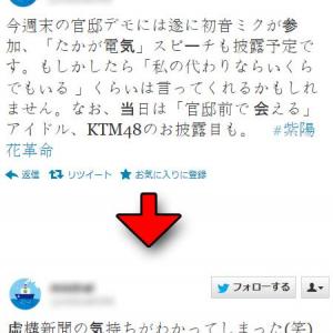 【ネギマガ】反原発団体が週末のデモに『初音ミク』を使うとツイート 初音ミクは政治利用でNG?
