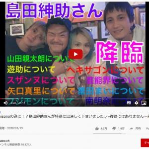 早くも400万再生突破!あの島田紳助さんがmisonoさんの『YouTube』チャンネル動画に出演し大反響