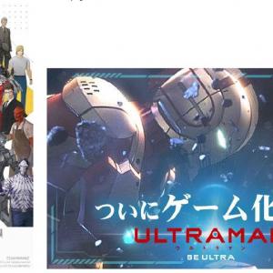 アニメ『ULTRAMAN』がスマホアプリ化!「ULTRAMAN:BE ULTRA」事前登録受付開始