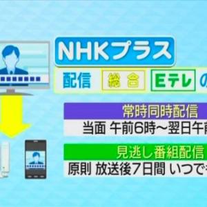 NHK、ネット同時配信と見逃し配信サービス「NHKプラス」を4月にスタート