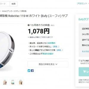 Ankerのロボット掃除機が月額980円から使える「Eufy サブスクプラン」が提供開始 24か月使うと所有可能に