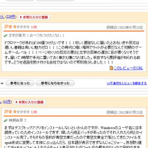 楽天の電子書籍リーダー『kobo Touch』が不具合だらけでユーザーの不満爆発 クレームの書かれた1000件のレビューが削除