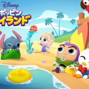 リゾートアイランドが舞台! ディズニーの新作パズル『ディズニー ポッピンアイランド』事前登録受付開始
