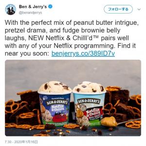Netflix観ながらアイス食べる人は多いみたいです Netflixとベン&ジェリーズのコラボアイス登場