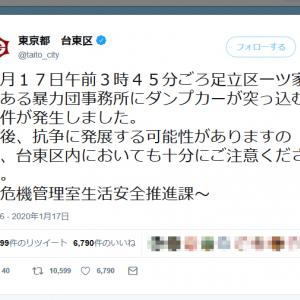 東京都台東区公式「足立区一ツ家にある暴力団事務所にダンプカーが突っ込む事件が発生しました」注意喚起のツイートに騒然