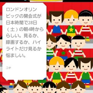スマートフォンからロンドンオリンピックを応援する『1億2500万人の大応援団公式アプリ』アップデートで『Twitter』やテレビCMとの連携が可能に