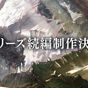 アニメ「メイドインアビス」シリーズ続編制作が決定! PV&イメージボード公開