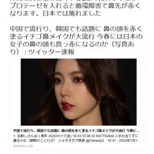 「中国・韓国で鼻の頭を赤く塗るイチゴ鼻メイクが流行」という記事への高須克弥院長のツイートが大反響