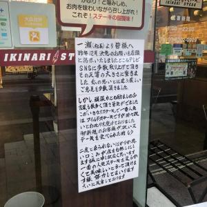「いきなり!ステーキ」の一瀬社長「悪い口こみが店を台無しにします」直筆のメッセージが再び話題に