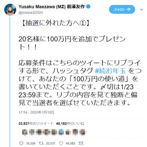前澤友作さんの「10億円のお年玉」抽選結果発表! 追加で20人に100万円プレゼントの企画も