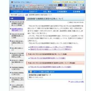 産経新聞「都内11区が防災演習協力拒否」誤報はどうして起きたのか