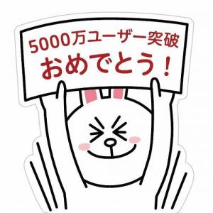 『LINE』ユーザーが5000万人突破! 今後はアジア圏以外にもユーザーを拡大