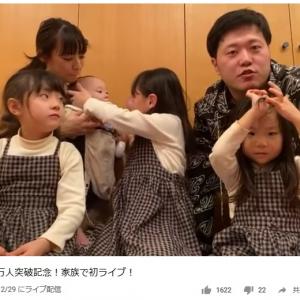 「子ども使って金稼ぐな」という中傷に猛反論! エハラマサヒロさんが家族でYouTube番組を始めた経緯を説明