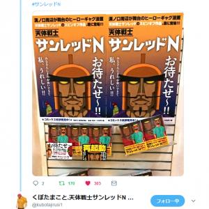 文教堂溝ノ口本店「天体戦士サンレッドN爆売れ中」 スピンオフのコミックが1月17日発売!