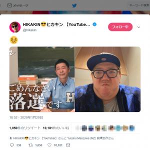 ヒカキンさんが「前澤10億円お年玉」に落選で落胆の変顔ツイート きゃりーぱみゅぱみゅさんは追加プレゼントに応募