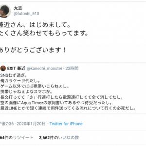 EXIT兼近さんの「ガラケー時代あるある」ツイートが話題に  歌詞入り待受画像で人気博したAqua Timez太志さんも反応