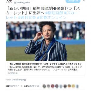 「この文春砲は良い文春砲ですね」 元SMAPの稲垣吾郎さんがNHK朝ドラ「スカーレット」に出演と文春オンラインが報じ反響