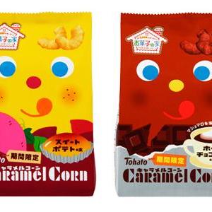 """キャラメルコーンの期間限定 """"スイートポテト味""""&""""ホットチョコレート味"""""""