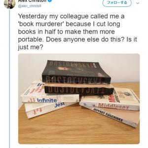 持ち運びが楽になるよう本を真っ二つにするのって私だけ? 「Kindle買えば?」「これはテロリズムよ」