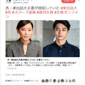 『文春オンライン』の不倫・別居報道で東出昌大さんと唐田えりかさんに批判殺到 杏さんには同情の声が多数